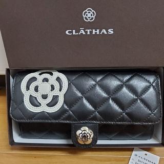 クレイサス(CLATHAS)の(新品未使用)クレイサスラムレザーキルティング長財布(長財布)