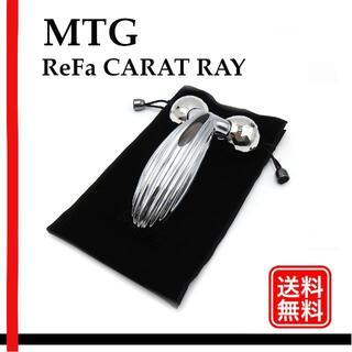 リファ(ReFa)のMTG(エムティージー) ReFa CARAT RAY リファ カラット レイ(ボディマッサージグッズ)