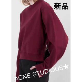 アクネ(ACNE)の明日まで★ACNE STUDIOS★新品★サイドジップスウェット(ボルドー)(トレーナー/スウェット)