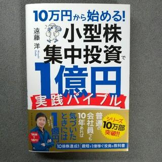 ダイヤモンド社 - 10万円から始める!小型株集中投資で1億円実践バイブル