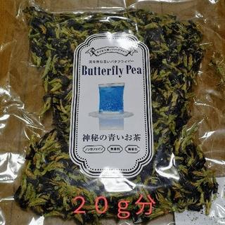 バタフライピー 茶葉 お試し 20g 青い ブルー ハーブティー 美容 健康茶(健康茶)