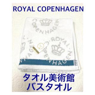 ロイヤルコペンハーゲン(ROYAL COPENHAGEN)の新品ロイヤルコペンハーゲン上質バスタオル シグネチャー柄 タオル美術館(タオル/バス用品)