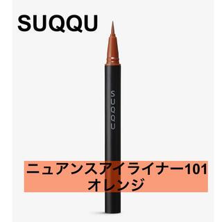 SUQQU - SUQQU ニュアンスアイライナー 101 オレンジ