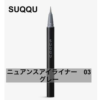 スック(SUQQU)のSUQQU ニュアンスアイライナー 03グレー(アイライナー)