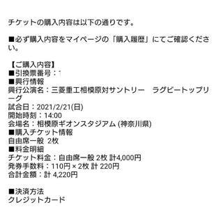 ラグビートップリーグ チケット 2/21(土)サントリーvs三菱重工(その他)
