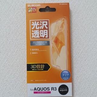 アクオス(AQUOS)のAQUOS R3 専用 液晶保護フィルム 光沢透明(保護フィルム)