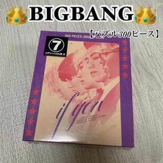 ビッグバン(BIGBANG)のBIGBANG IFYOU 300ピースパズル パズル ビックバン VIP(キャラクターグッズ)