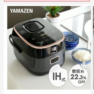 ヤマゼン(山善)のYAMAZEN  3合炊き炊飯器  糖質カット機能付(炊飯器)