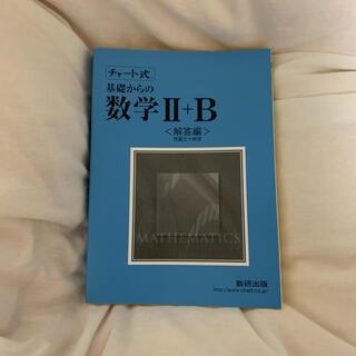 チャート式 基礎からの数学II+B 解答のみ 青チャート(語学/参考書)