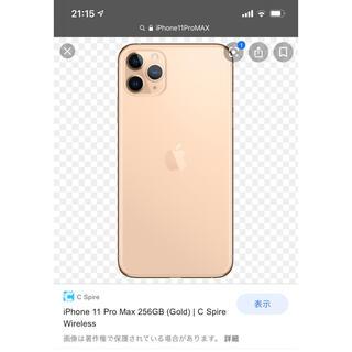 iPhone11ProMAX(スマートフォン本体)