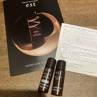 est - EST【新品未開封】新製品  ラスティンググロウリキッドファンデ&下地 試供品