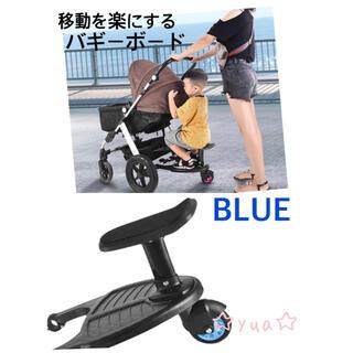 【新品】バギーボード ステップボード ベビーカー2人乗り