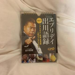 イッテQ! エブリデイ出川語録 カレンダー(お笑い芸人)