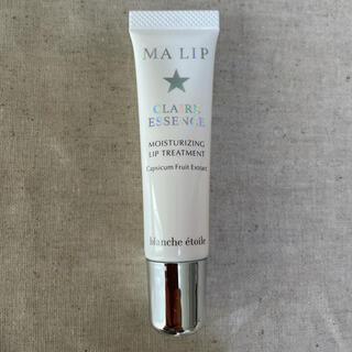 ブランエトワール(blanche etoile)のMA RIP マリップ 唇美容液 新品未使用(リップケア/リップクリーム)
