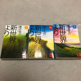 神世界より 上中下 全巻セット(文学/小説)