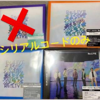 カンジャニエイト(関ジャニ∞)のRe:LIVE シリアルコード(アイドル)