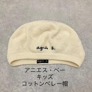 agnes b. - アニエス ベー agnes b キッズ コットン ベレー 帽子 アイボリー 綿
