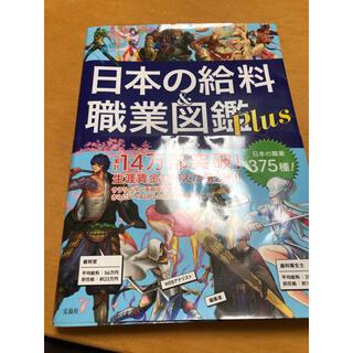 タカラジマシャ(宝島社)の日本の給料&職業図鑑 PLUS(アート/エンタメ)