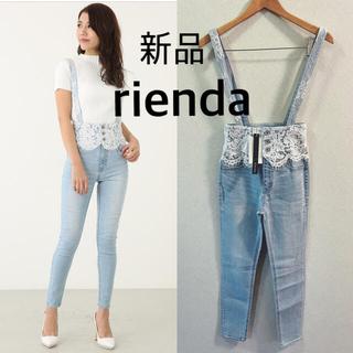 rienda - rienda レースサスペンダーH/W DENIMアンクルバギンス 新品