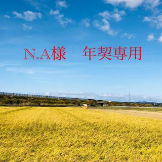 【N.A様 年契専用】令和2年度 あきたこまち玄米30Kg×9(米/穀物)