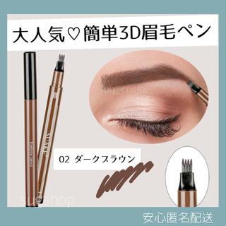 02 安心匿名配送♡ 3Dアイブロウペンシル ダークブラウン 眉毛ペン ティント(アイブロウペンシル)