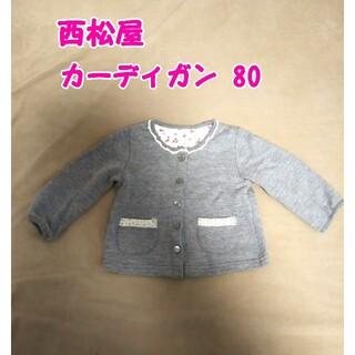 ニシマツヤ(西松屋)の【特価】西松屋 カーディガン 80(カーディガン/ボレロ)