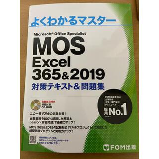 フジツウ(富士通)のMOS Excel2019&365 対策テキスト&問題集 f(コンピュータ/IT)