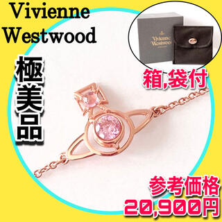 Vivienne Westwood - 【極美品】ヴィヴィアンウエストウッド ブレスレット ピンクゴールド 恋愛運UP!