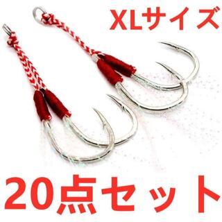 【20個セット】ダブルアシストフック メタルジグ シルバー XLサイズQ1344(釣り糸/ライン)
