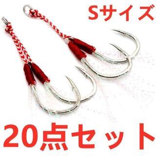【20個セット】ダブルアシストフック メタルジグ シルバー SサイズQ1341(釣り糸/ライン)