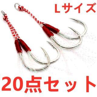【20個セット】ダブルアシストフック メタルジグ シルバー LサイズQ1343(釣り糸/ライン)