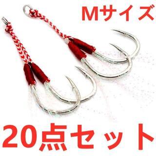 【20個セット】ダブルアシストフック メタルジグ シルバー MサイズQ1342(釣り糸/ライン)