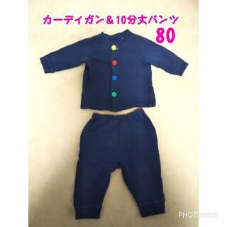 【上下セット】カーディガン+10分丈パンツ 80(カーディガン/ボレロ)