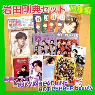 岩田剛典 切り抜き HOT PEPPER beauty ヒカリエ(男性タレント)