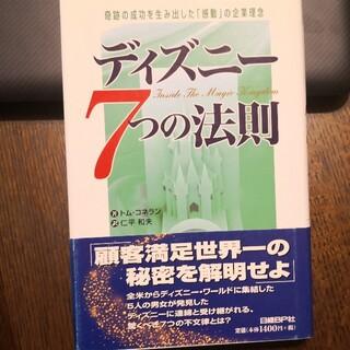 ニッケイビーピー(日経BP)のディズニ-7つの法則 奇跡の成功を生み出した「感動」の企業理念(その他)