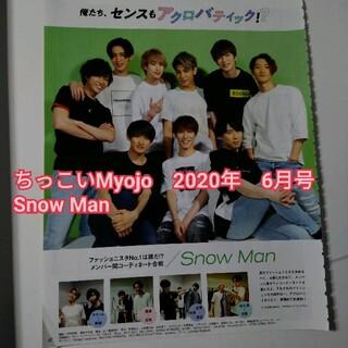 ジャニーズ(Johnny's)の切り抜き Snow Man ちっこいMyojo 2020年 6月号(アート/エンタメ/ホビー)