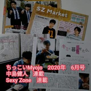 セクシー ゾーン(Sexy Zone)の切り抜き Sexy Zone ちっこいMyojo 2020年 6月号(アート/エンタメ/ホビー)