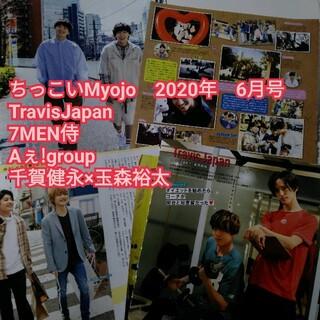 ジャニーズ(Johnny's)の切り抜き TravisJapan 7MEN侍 他 ちっこいMyojo(アート/エンタメ/ホビー)
