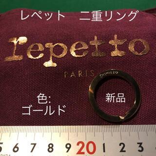 レペットrepetto paris ゴールド 二重 キー リング キーホルダー(キーホルダー)