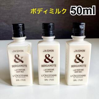 L'OCCITANE - 新品 ロクシタン ボディミルク ジャスミン&ベルガモット 50ml アメニティ