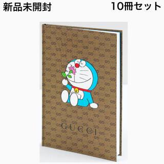 グッチ(Gucci)の新品未開封 ドラえもん × GUCCI ノート 10冊セット(キャラクターグッズ)