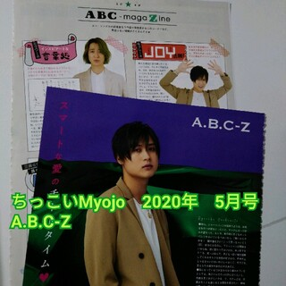 エービーシーズィー(A.B.C.-Z)の切り抜き A.B.C-Z ちっこいMyojo 2020年 5月号(アート/エンタメ/ホビー)