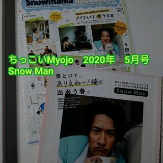 ジャニーズ(Johnny's)の切り抜き Snow Man ちっこいMyojo 2020年 5月号(アート/エンタメ/ホビー)