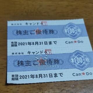 キャンドゥ株主優待券200円分(ショッピング)