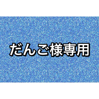 アラシ(嵐)のだんご様専用 iPhone12ケース(iPhoneケース)