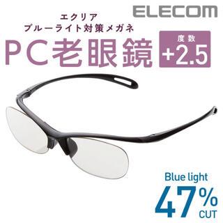 エレコム(ELECOM)の特価 30%オフ新品 エレコム ブルーライトカット 老眼鏡 PCメガネ日本製(その他)