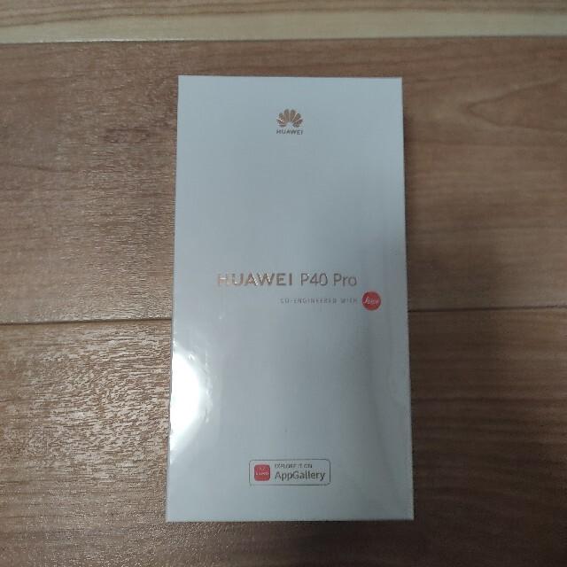 HUAWEI(ファーウェイ)の新品未開封品 HUAWEI P40 Pro 5G SIMフリー シルバー スマホ/家電/カメラのスマートフォン/携帯電話(スマートフォン本体)の商品写真