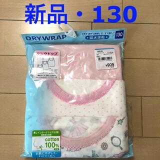 西松屋 - 新品★女の子 肌着 タンクトップ 3枚組 130 コットン100% 吸水速乾
