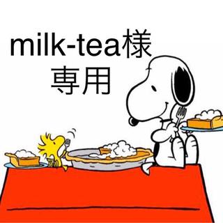 スヌーピー(SNOOPY)のmilk-tea 様 オーダーページ(ラッピング/包装)