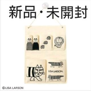 リサラーソン(Lisa Larson)のステディ11月号 リサラーソン6ポケット付き ウォールポケット《新品・未開封》(日用品/生活雑貨)